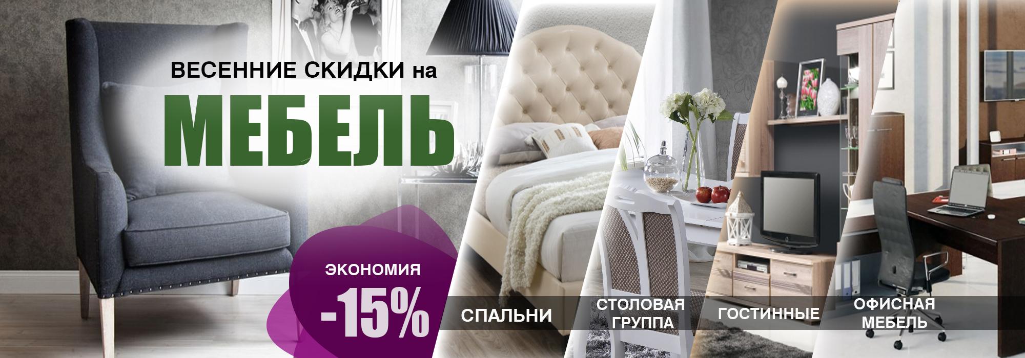 Мебельный магазин 1