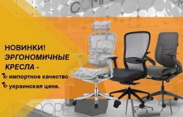 Новинки в Эргономичных креслах – более 15 уникальных моделей!
