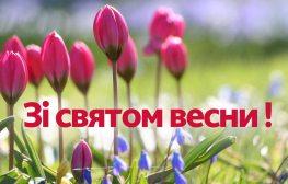 Уважаемые женщины, поздравляем вас с 8 Марта!