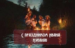Компания «Сильф » поздравляет ВСЕХ с праздником Ивана Купала и желает хороших выходных!