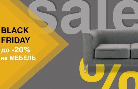 BLACK FRIDAY уже началась: до -20% на мебель и кресла!