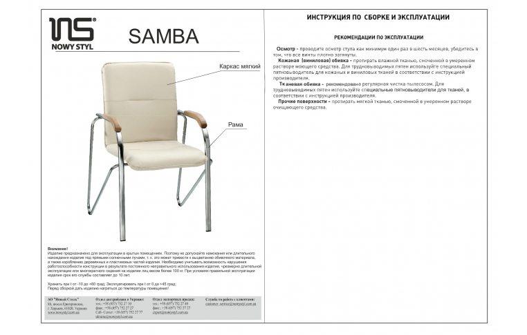 Офисные стулья: купить Стул Samba Самба V-4 - 2