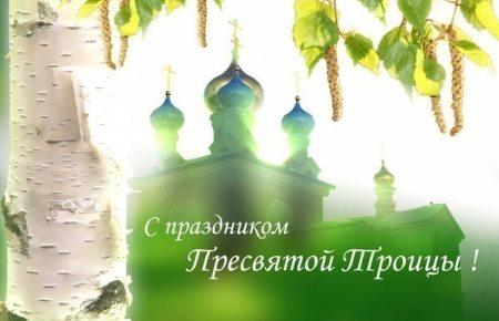 С праздником Пресвятой Троицы!