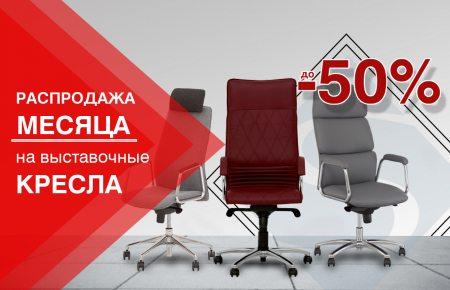 Распродажа месяца! До -50% на выставочные кресла.