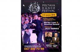 Компания «Сильф» - генеральный спонсор Всеукраинского фестиваля по бальным танцам - Poltava Dance Festival 2018