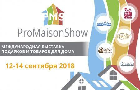 Выставка ProMaisonShow – главный подиум подарков и товаров для дома!