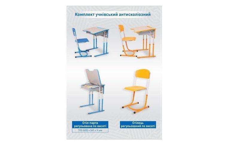 Школьные парты: купить Стол-парта ученический регулируемый по высоте (оранж, 3-6 рост, ширина 605) - 3