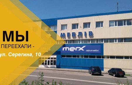 Единый адрес для работы - ул. Серегина, 10 (Фабрика мебели SILF)