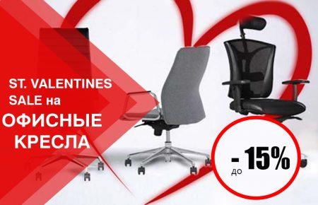 St. Valentines sale – 15%! Влюбляйся снова и снова
