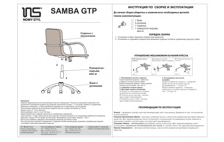 Офисная мебель: купить Кресло Samba Самба GTP ZT-24 - 4