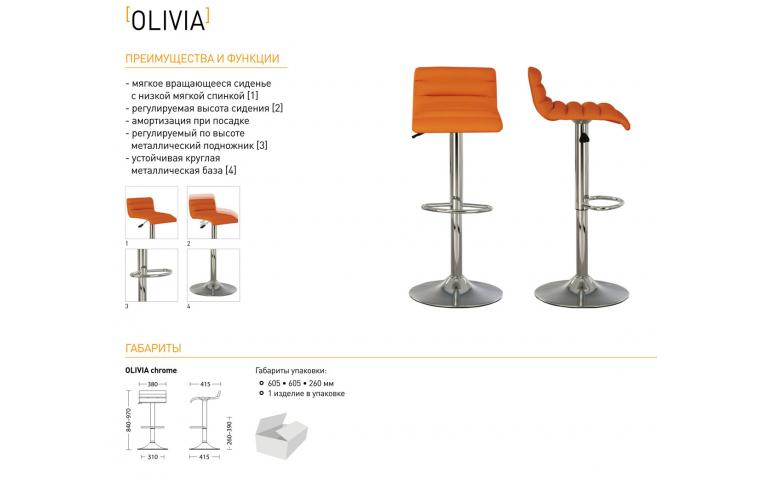 Офисная мебель: купить Стул барный Olivia chrome EV-02 - 2