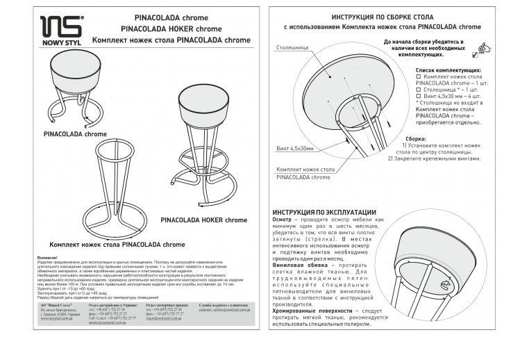 Стулья и Кресла: купить Стул барный Pinacolada hoker lift chrome V- 4 - 2
