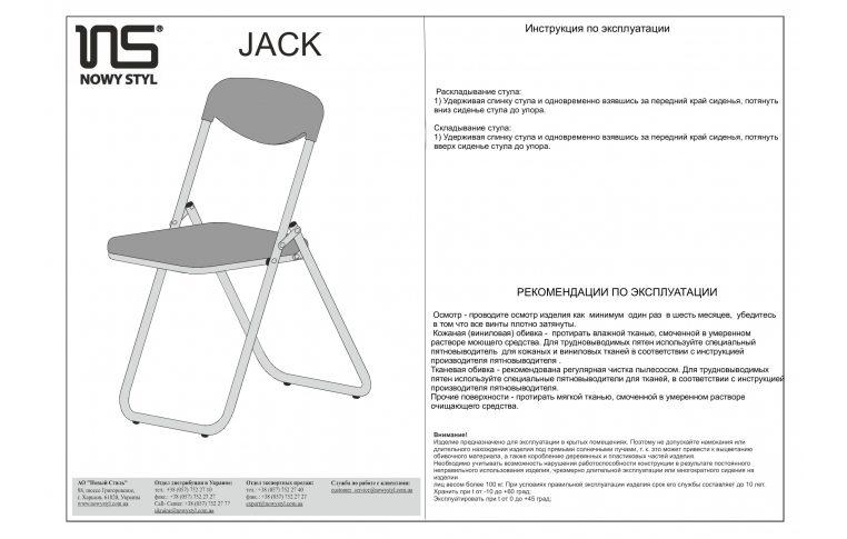 Офисная мебель: купить Стул складной Jack Black - 2
