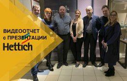 Видеоотчет с презентации продукции Hettich™ в Полтаве!