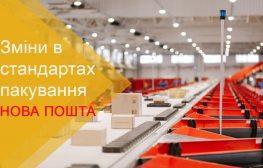 Изменения в стандартах упаковки транспортной компании НОВАЯ ПОЧТА
