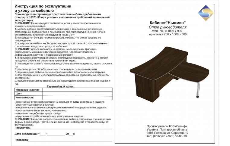 Инструкция по эксплуатации и уходу за мебелью