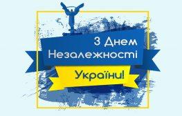 Компанія «Сільф» щиро вітає всіх громадян України з Днем Незалежності України!