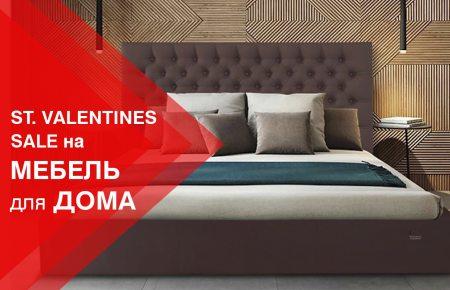 St. Valentines sale – 14%!