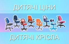 Скидка на детские кресла -15%