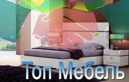 Наш новый партнер — Топ Мебель.