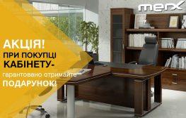 Акційні знижки на кабінети керівника MERX