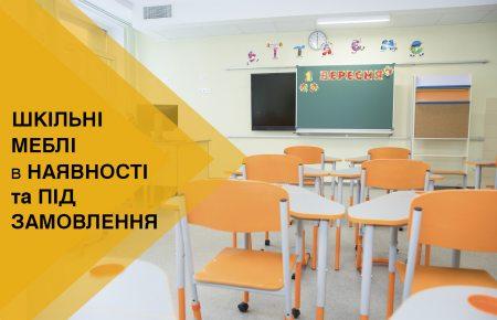 Шкільні меблі в наявності та під замовлення!
