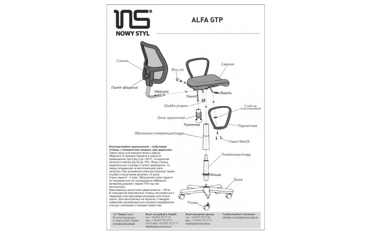 Инструкция по сборке Alfa (Альфа) GTP