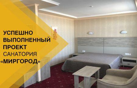 Успешно выполненный проект для санатория «Миргород»