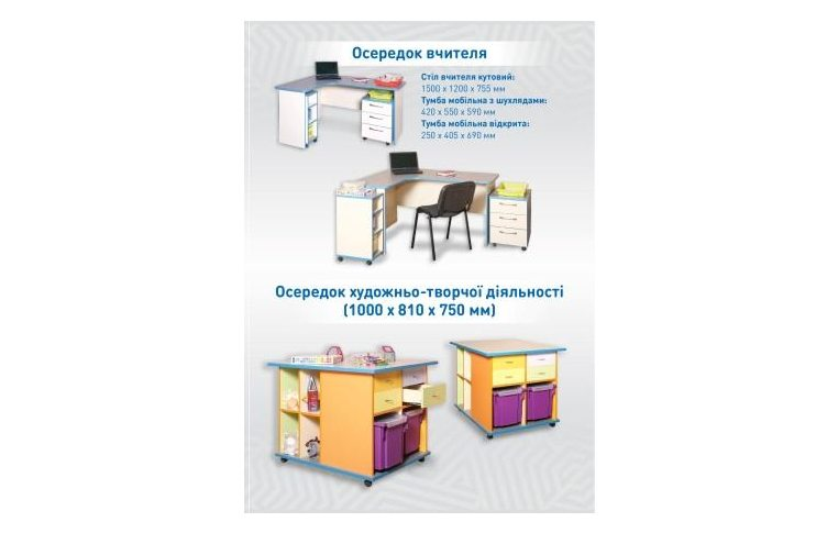 """Школьная мебель: купить Стол №1 """"Ромашка"""" (6 сегментов) - 8"""