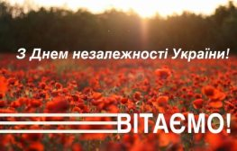 Вітаємо з Днем незалежності України! Графік роботи компанії.