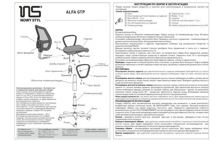 Компьютерные кресла: купить Кресло Alfa (Альфа) GTP J OH/5 C-11 - 3