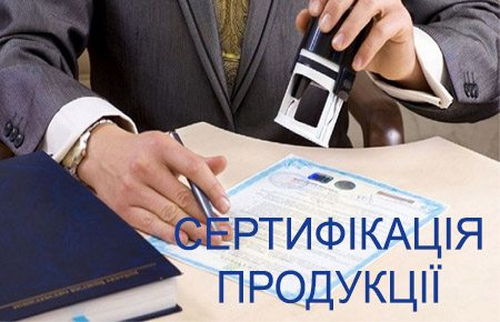 Сертифікація продукції
