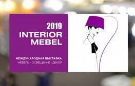 МЕЖДУНАРОДНАЯ ВЫСТАВКА INTERIOR MEBEL 2019
