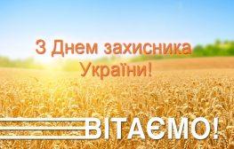 Привітання із Днем захисника України!