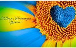Компанія «Сільф» щиро вітає всіх з національним святом – Днем Конституції України!