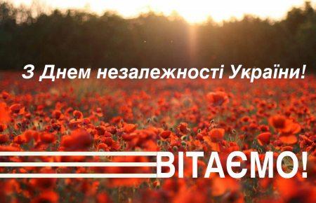 Вітаємо з Днем незалежності України! Графік роботи